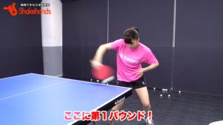 バックハンド上回転ショートサーブ【平屋コーチ基本サーブシリーズ】